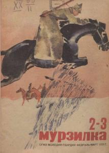 Мурзилка 1933 №02-03