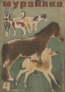 Мурзилка 1933 №04