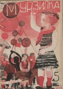 Мурзилка 1933 №05