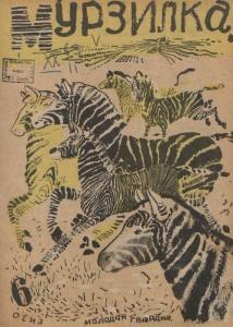 Мурзилка 1933 №06