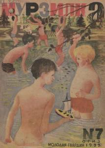 Мурзилка 1933 №07