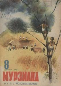 Мурзилка 1933 №08