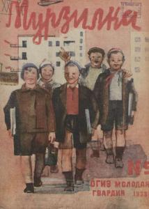 Мурзилка 1933 №09