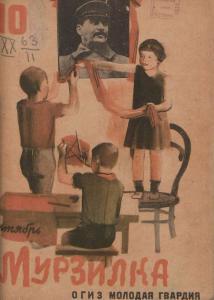Мурзилка 1933 №10