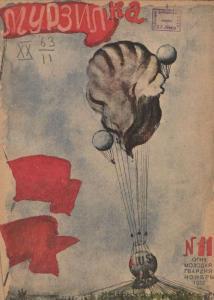 Мурзилка 1933 №11