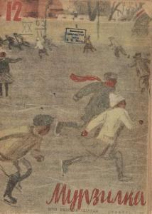 Мурзилка 1933 №12