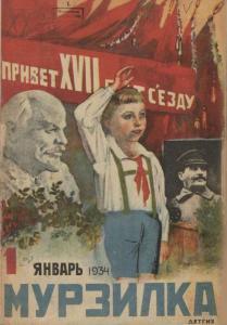 Мурзилка 1934 №01