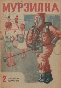 Мурзилка 1934 №02