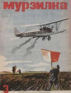 Мурзилка 1934 №03