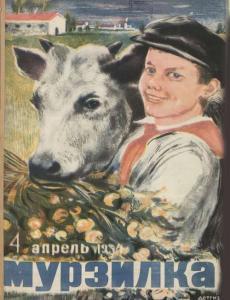 Мурзилка 1934 №04