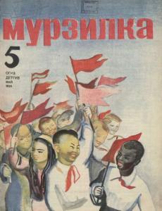 Мурзилка 1934 №05