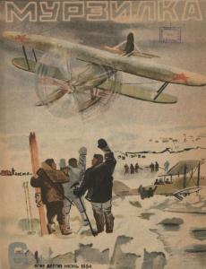 Мурзилка 1934 №06