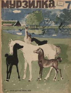 Мурзилка 1934 №07