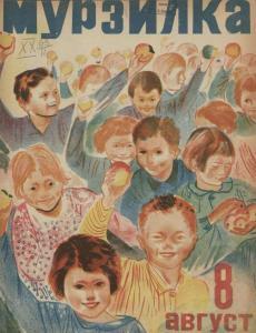 Мурзилка 1934 №08
