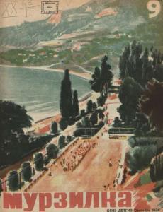 Мурзилка 1934 №09
