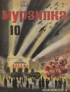 Мурзилка 1934 №10