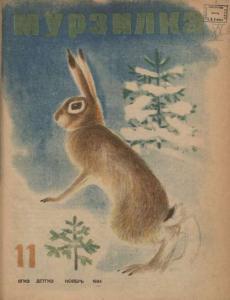 Мурзилка 1934 №11