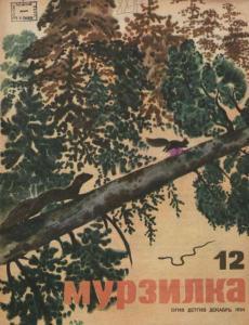 Мурзилка 1934 №12