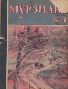 Мурзилка 1935 №01