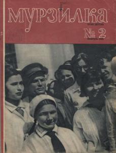 Мурзилка 1935 №02