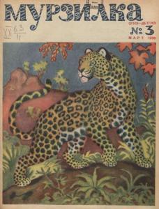 Мурзилка 1935 №03