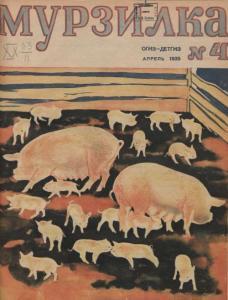 Мурзилка 1935 №04