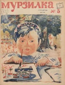 Мурзилка 1935 №05