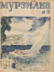 Мурзилка 1935 №06