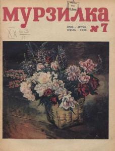 Мурзилка 1935 №07