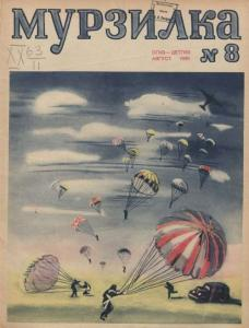 Мурзилка 1935 №08
