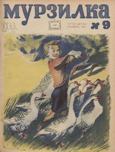 Мурзилка 1935 №09