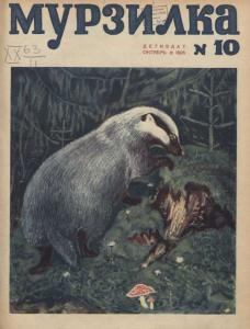 Мурзилка 1935 №10