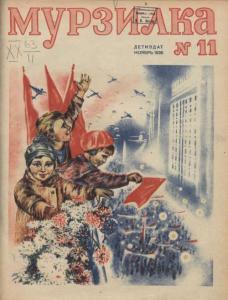 Мурзилка 1935 №11