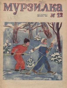Мурзилка 1935 №12