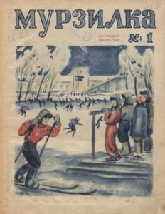 Мурзилка 1936 №01