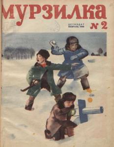Мурзилка 1936 №02