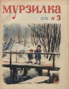 Мурзилка 1936 №03