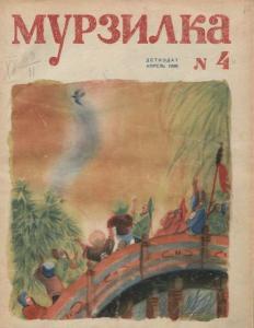 Мурзилка 1936 №04