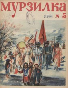 Мурзилка 1936 №05
