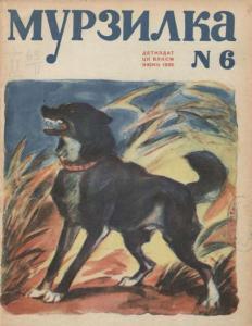 Мурзилка 1936 №06