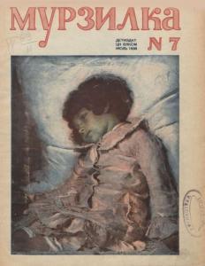 Мурзилка 1936 №07