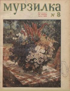 Мурзилка 1936 №08