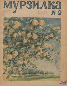 Мурзилка 1936 №09