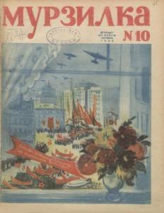 Мурзилка 1936 №10