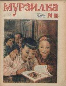 Мурзилка 1936 №11