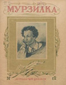 Мурзилка 1936 №12