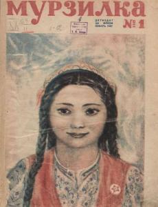 Мурзилка 1937 №01