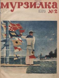 Мурзилка 1937 №02