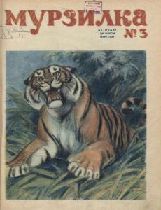 Мурзилка 1937 №03