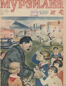 Мурзилка 1937 №04